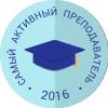 Самый активный преподаватель ЭО - 2016